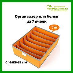 Органайзер для белья из 7 ячеек (оранжевый)