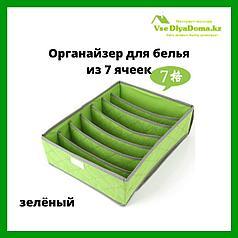 Органайзер для белья из 7 ячеек (зеленый)