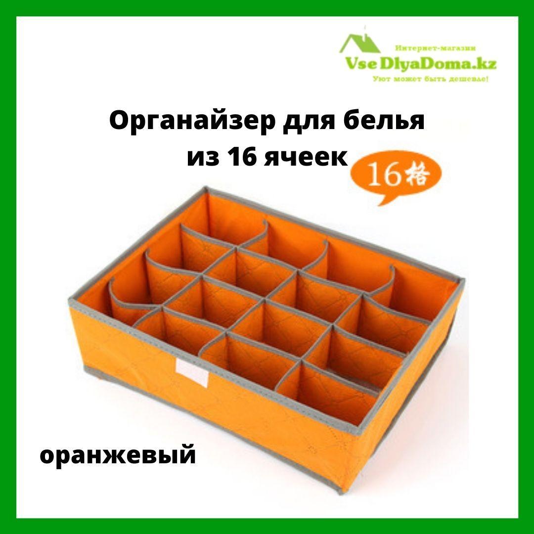 Органайзер для белья из 16 ячеек (оранжевый)
