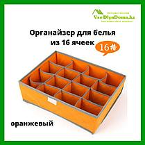 Органайзер для белья из 16 ячеек (оранжевый), фото 2