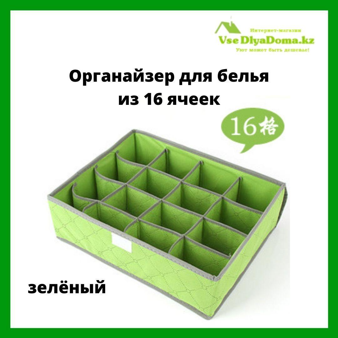 Органайзер для белья из 16 ячеек (зелёный)