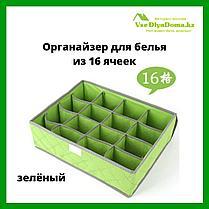 Органайзер для белья из 16 ячеек (зелёный), фото 2