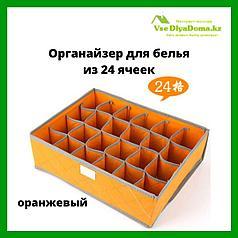 Органайзер для белья из 24 ячеек (оранжевый)