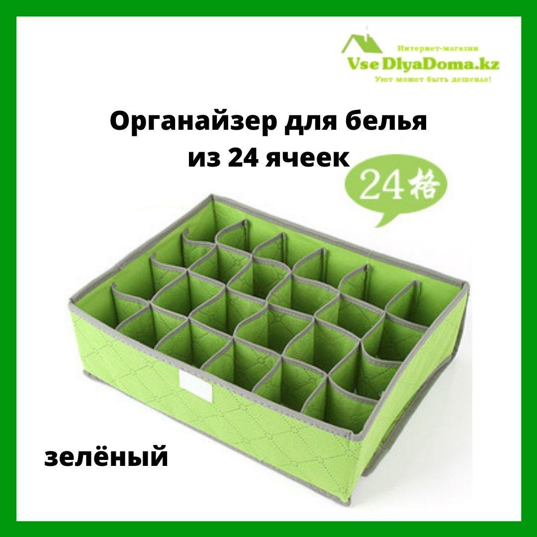 Органайзер для белья из 24 ячеек (зеленый)