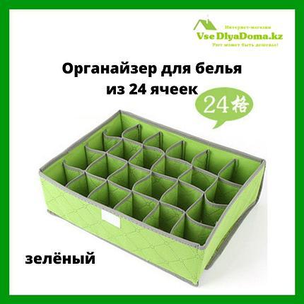 Органайзер для белья из 24 ячеек (зеленый), фото 2