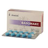 Биокомплекс Вазомакс 30 капсул