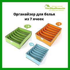 Органайзеры для белья из 7 ячеек
