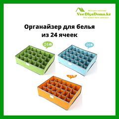 Органайзеры для белья из 24 ячеек