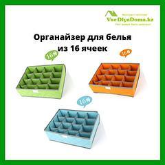 Органайзеры для белья из 16 ячеек