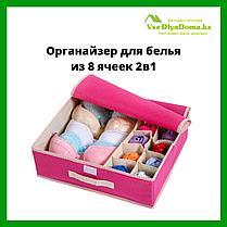 Органайзер для белья из 8 ячеек 2в1 (розовый), фото 2