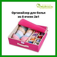 Органайзер для белья из 8 ячеек 2в1 (розовый)