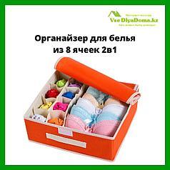 Органайзер для белья из 8 ячеек 2в1 (оранжевый)