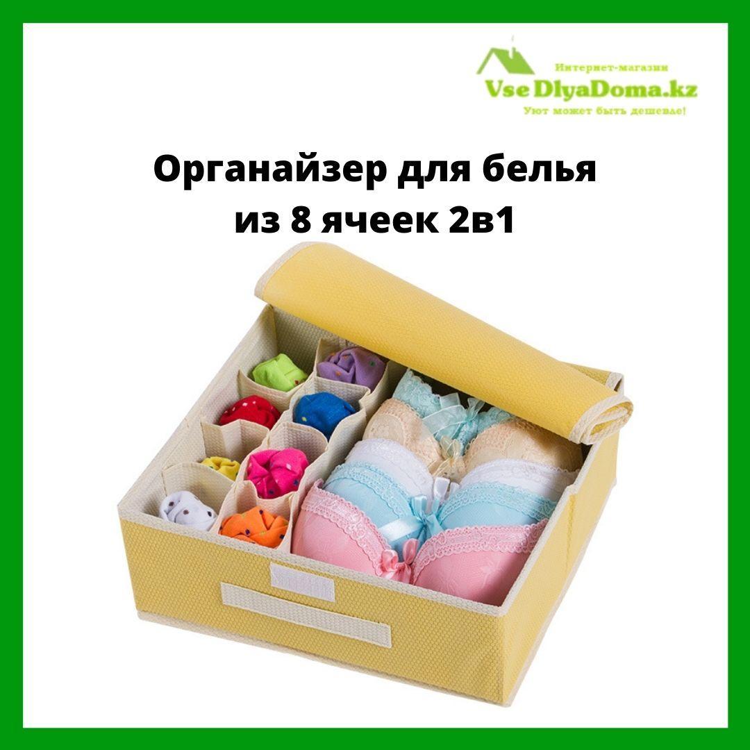 Органайзер для белья из 8 ячеек 2в1 (желтый)