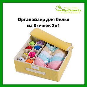 Органайзер для белья из 8 ячеек 2в1 (желтый), фото 2