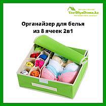 Органайзер для белья из 8 ячеек 2в1 (зелёный), фото 2