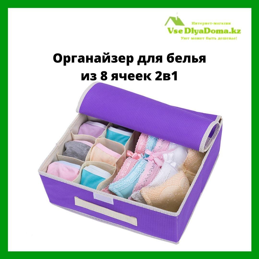 Органайзер для белья из 8 ячеек 2в1 (фиолетовый)
