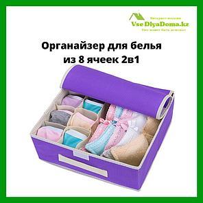 Органайзер для белья из 8 ячеек 2в1 (фиолетовый), фото 2