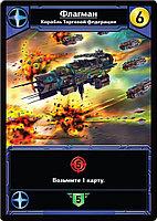 Звёздные империи. Подарочное издание, фото 5