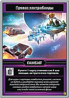 Звёздные империи. Подарочное издание, фото 4