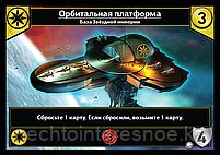 Звездные империи: Колониальные войны, фото 3