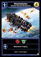 Звездные империи: Колониальные войны, фото 4