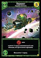 Звездные империи: Колониальные войны, фото 5