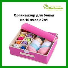 Органайзер для белья из 10 ячеек 2в1 (розовый)