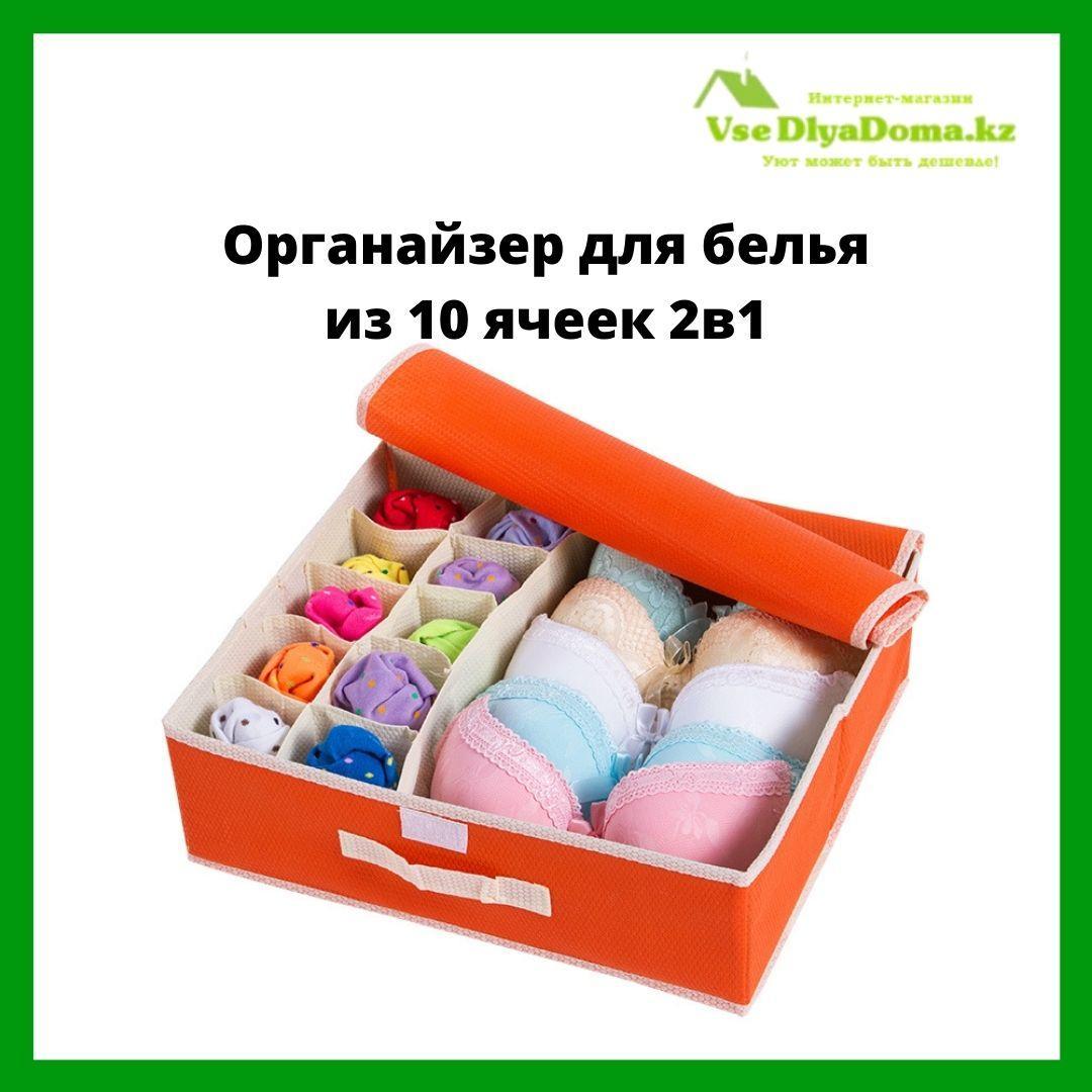 Органайзер для белья из 10 ячеек 2в1 (оранжевый)