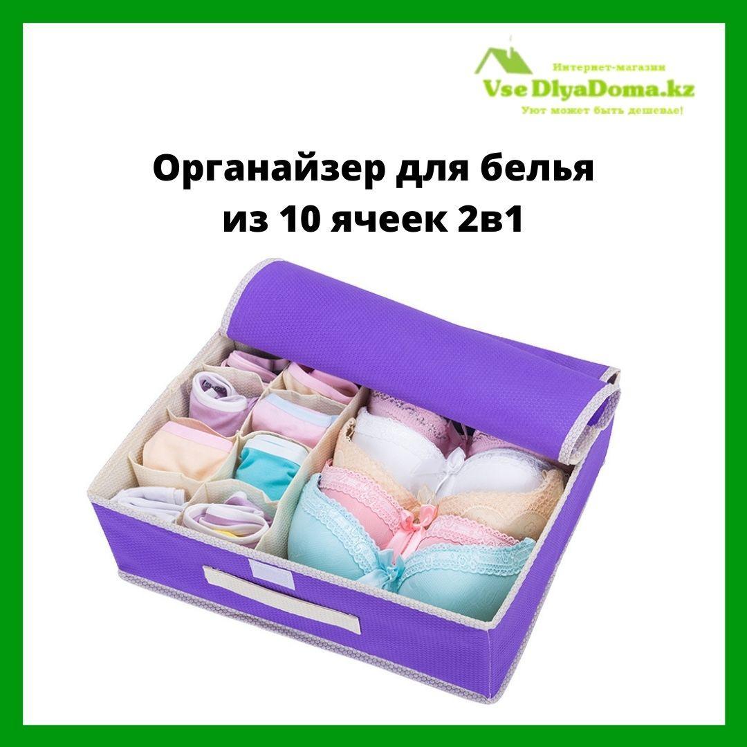 Органайзер для белья из 10 ячеек 2в1 (фиолетовый)