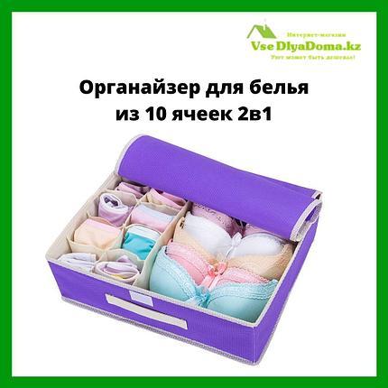Органайзер для белья из 10 ячеек 2в1 (фиолетовый), фото 2