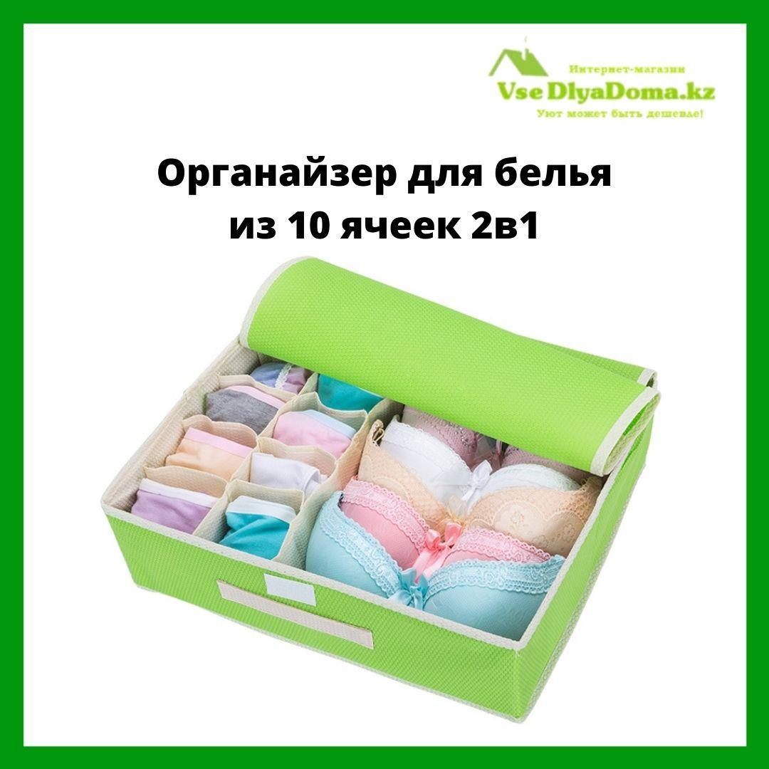 Органайзер для белья из 10 ячеек 2в1 (зелёный)