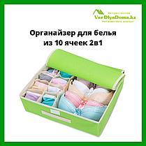 Органайзер для белья из 10 ячеек 2в1 (зелёный), фото 2