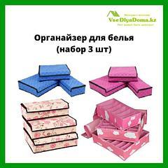 Органайзер для белья (набор 3 шт)
