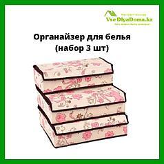 Органайзер для белья, набор 3 штуки (коричневый в цветочек)