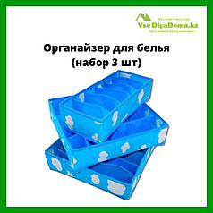 Органайзер для белья, набор 3 штуки (голубой с облаками)