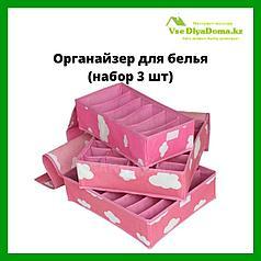 Органайзер для белья, набор 3 штуки (розовый с облаками)