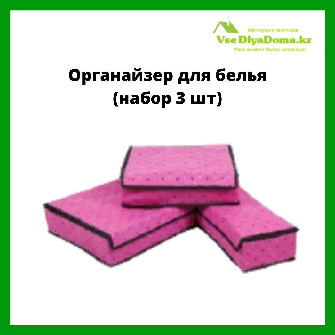 Органайзер для белья, набор 3 штуки (фиолетовый в горошек)