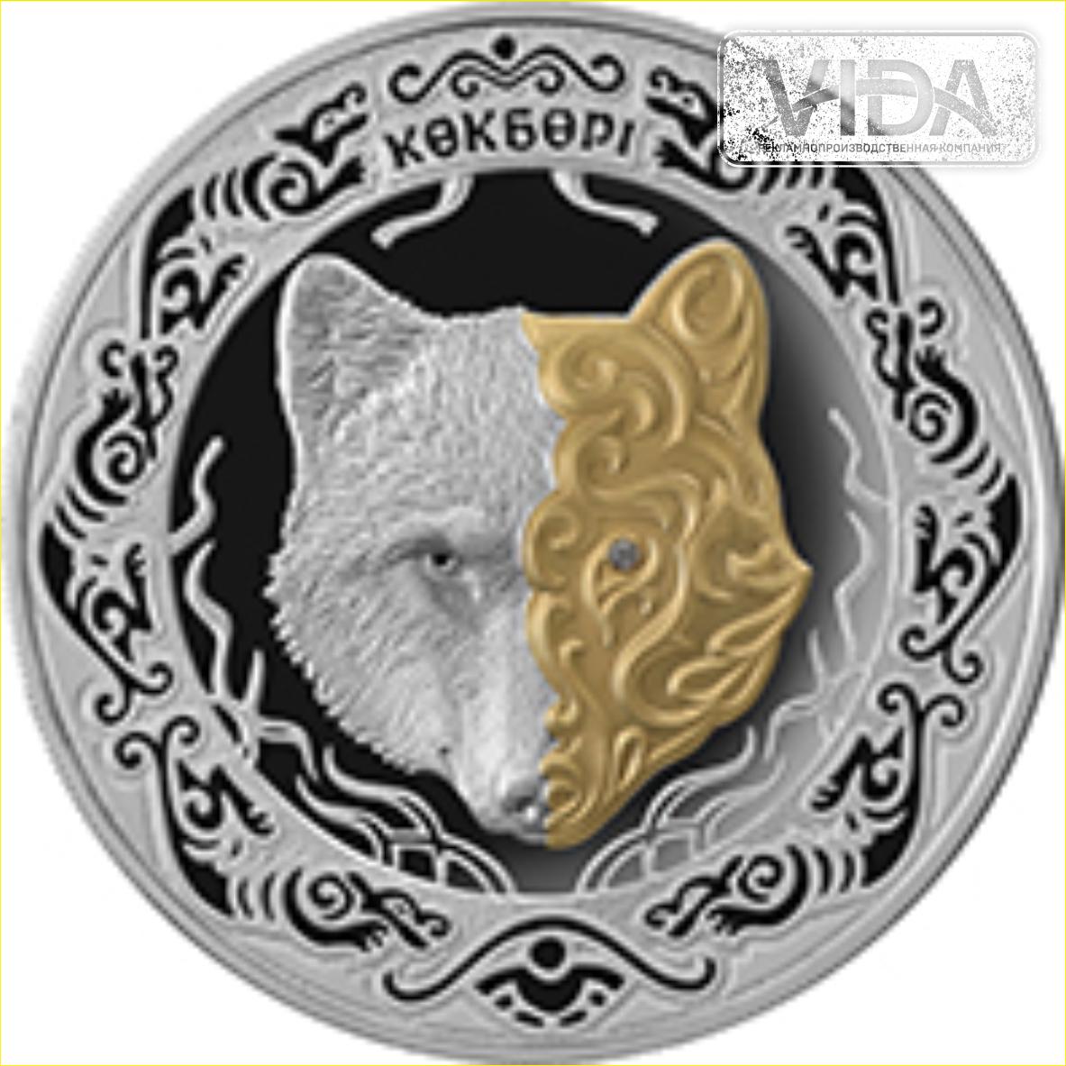 Небесный волк (Көкборі) - 500 тенге (Серебро)
