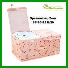 Органайзер 2-ой 50*30*25 №30 (розовый с вишенками)