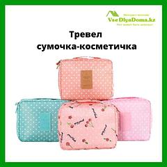 Дорожная сумочка-косметичка