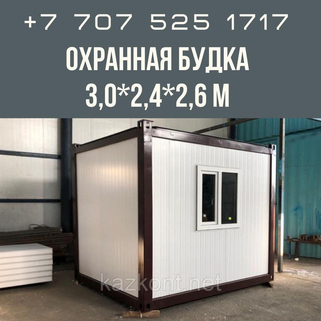 Охранная будка 3,0*2,4*2,6 м Алматы