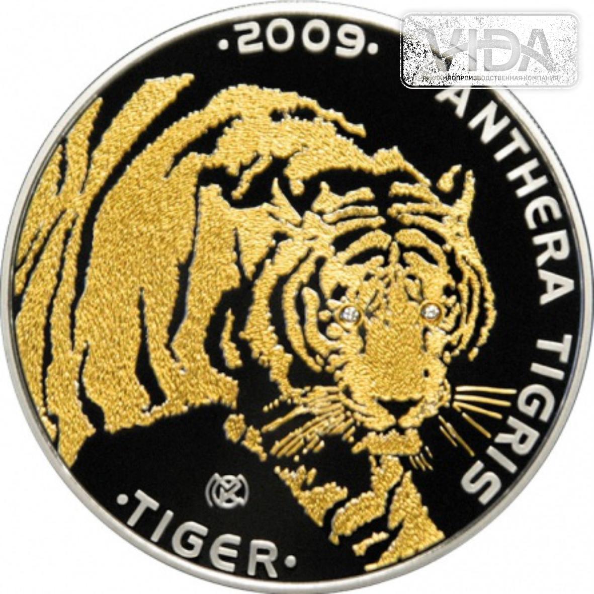 Тигр с бриллиантами - 100 тенге (Серебро / Позолота)