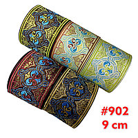 Лента декоративная жаккардовая с орнаментами 90 мм, #902