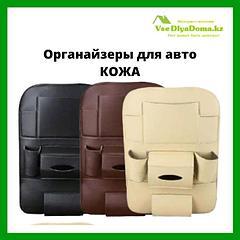 Органайзеры для авто КОЖА