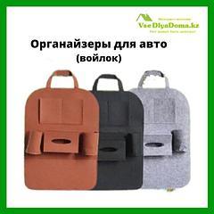 Органайзеры для авто ВОЙЛОК