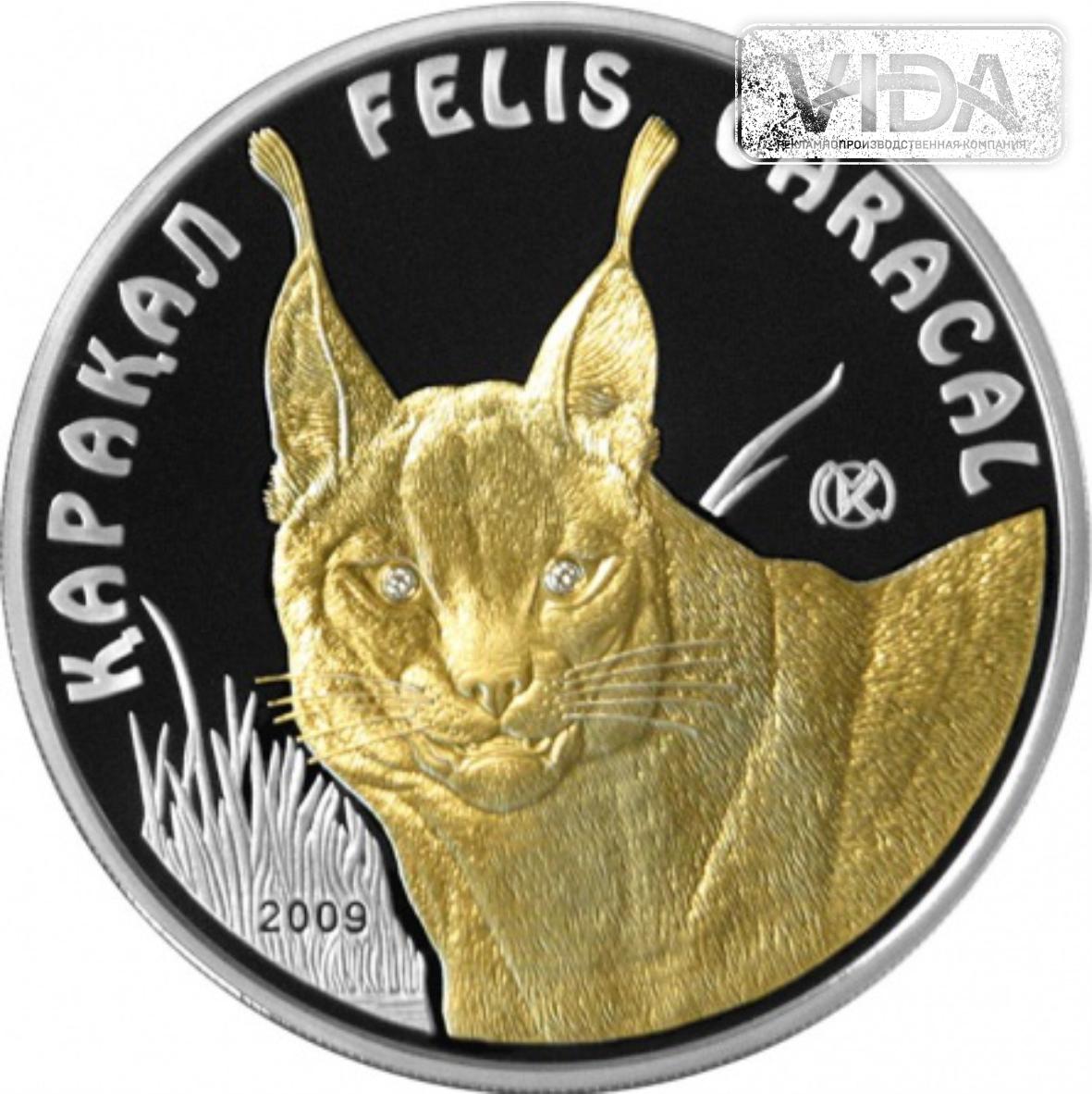 Каракал с бриллиантами - 100 тенге (Серебро / Позолота)