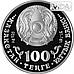 Каракал с бриллиантами - 100 тенге (Серебро / Позолота), фото 2