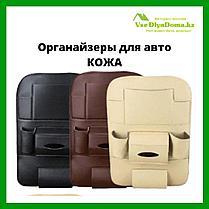 Органайзер для АВТО коричневый, фото 3