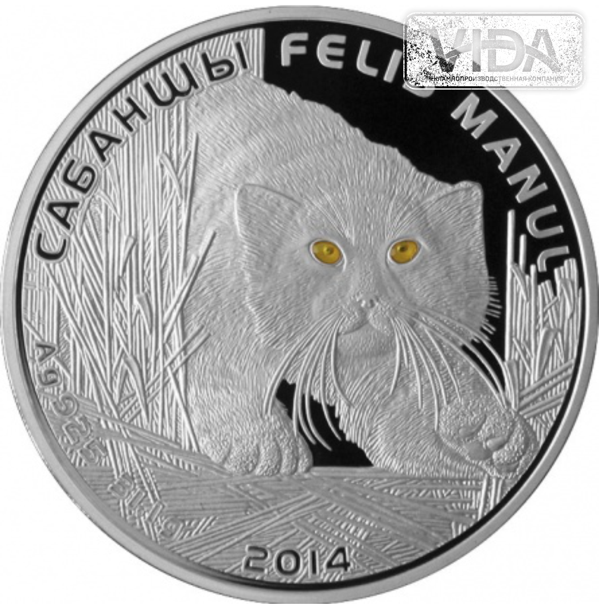 Манул с бриллиантами - 500 тенге (Серебро 925)