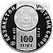 Барсы (Барыс) - 100 тенге (Серебро 925), фото 2